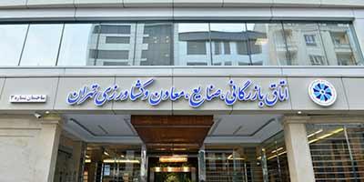اتاق بازرگانی صنایع و معادن و کشاورزی ایران