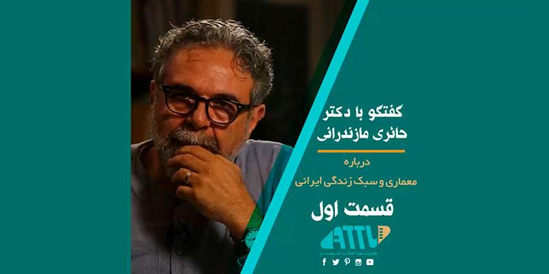 گفتگو با دکتر حائری مازندرانی درباره معماری و سبک زندگی ایرانی