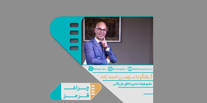 چراغ قرمز- مصاحبه با جناب آقای موسی احمدزاده